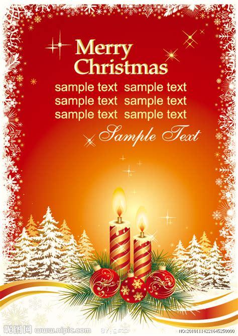 outlook greeting card template 圣诞背景 新年贺卡 蜡烛矢量图 节日庆祝 文化艺术 矢量图库 昵图网nipic
