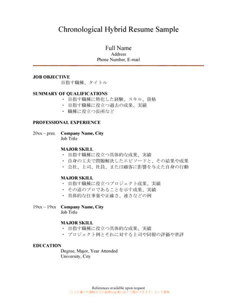 Sample Hybrid Resume – Resume Samples   Types of Resume Formats, Examples and
