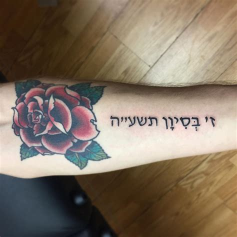35 best sacred hebrew tattoos designs amp meanings 2018