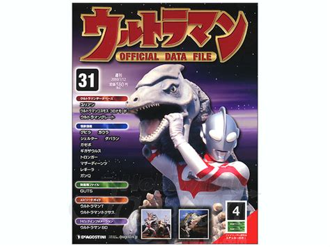 Ordinal Ultraman ultraman official data file 31 by deagostini hobbylink