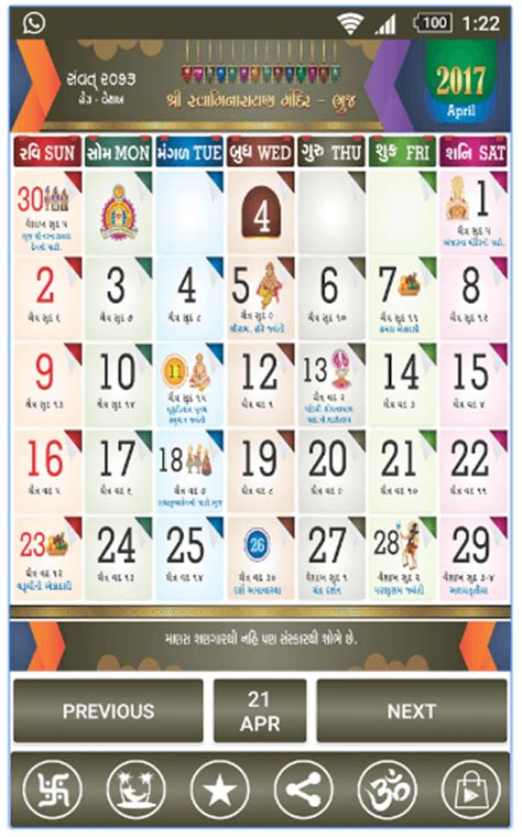 kalnirnay gujarati calendar   kalnirnay gujarati calendar  year
