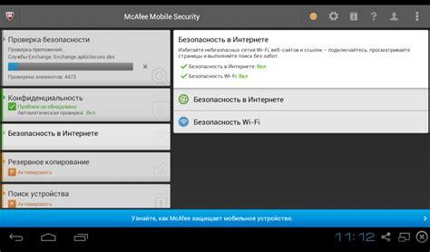 mcafee livesafe android обзор mcafee livesafe 2015 рейтинг pcmag