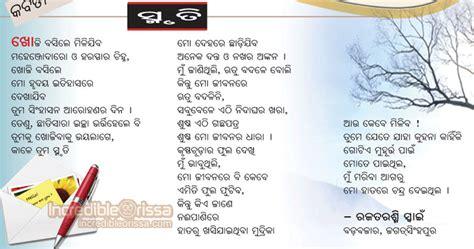 Sad Odia Kabita With Sad Imeage   sad quotes in odia check out sad quotes in odia cntravel