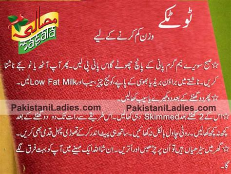 dasi totka for weight loss in urdu zubaida tariq fast weight loss urdu tips totkay in one month