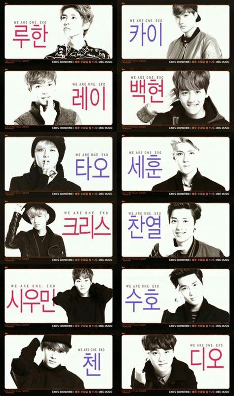 exo in hangul exo names in korean by kpopsoulx we heart it