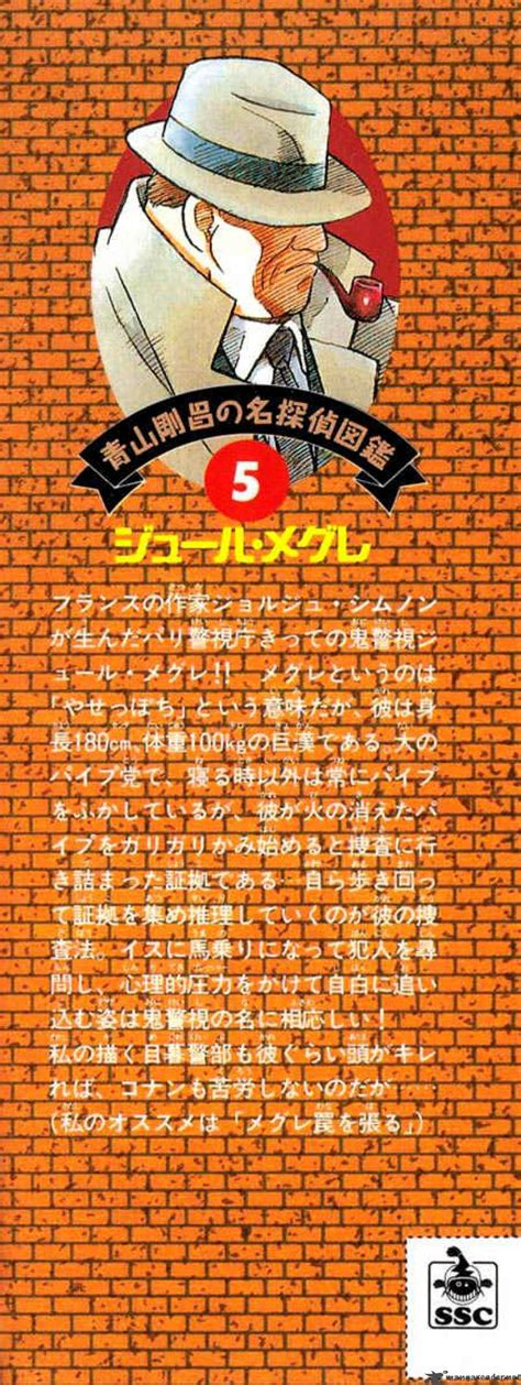 Detective Conan 40 detective conan 40 read detective conan 40 page 3