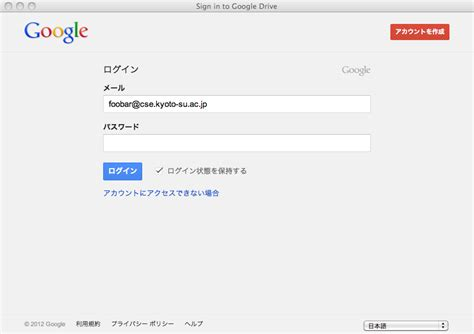 google images sign in google driveの利用
