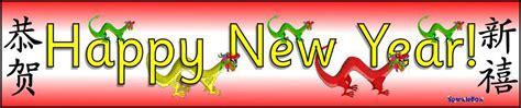 new year animals sparklebox new year banner sb1206 sparklebox
