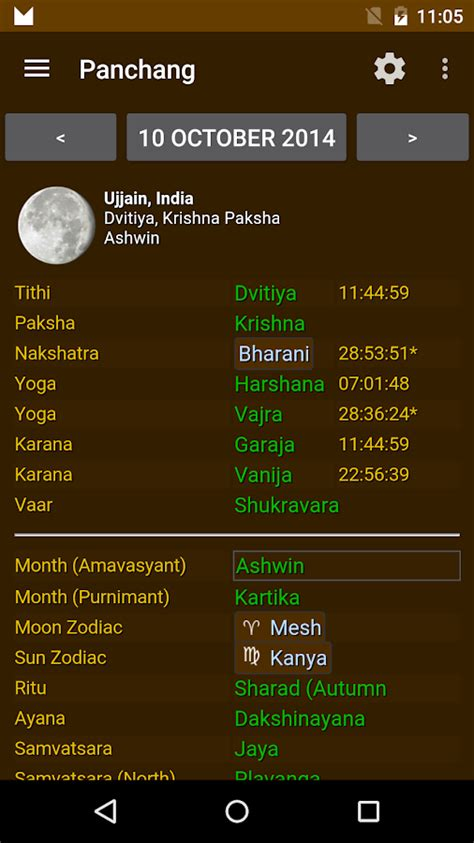 hindu vedas in hindi android apps on google play hindu calendar android apps on google play