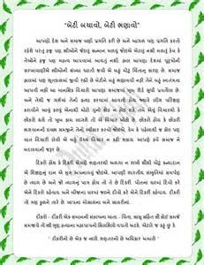 Essay On Beti Bachao Beti Padhao In Font by Nibandh Spardha Nibandh Lekhan In Gujarati 1 Beti Bachao 2 Swachh Bharat Computerize