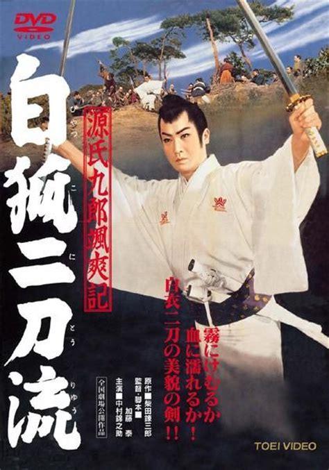 film genji sinopsis tales of young genji kuro 2 1958 filmaffinity
