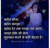 Heart Touching Sad Shayari In Hindi Dard Bhari 2016 MEMES