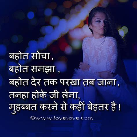 hindi sayri best hindi shayari images latest heart touching love sad