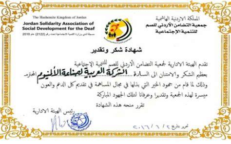 appreciation letter in arabic appreciation letter from solidarity association of