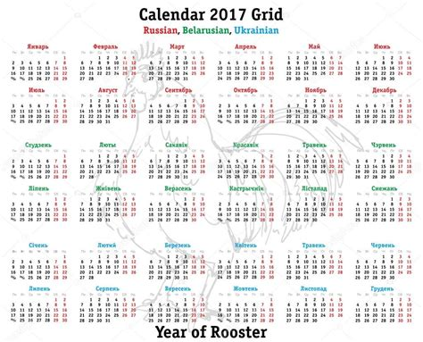 What Calendar Does Russia Use 2017 Year Calendar Grid For Russia Belarus And Ukraine
