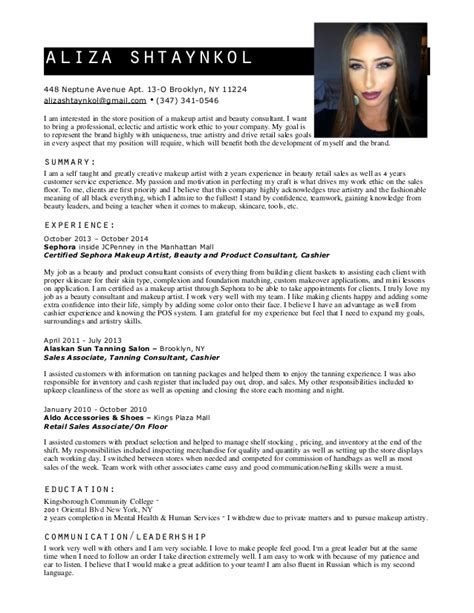 Sephora Resume by My Resume