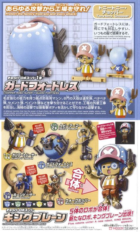 Bandai Chopper Robo No1 Guard Fortress chopper robo 01 guard fortress plastic model