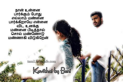 images of love kavithai sad kavithai in love by beni tamil linescafe com