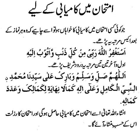 Duwa Poetry For Shadi Card by Dua For Success In Examination Free Pdf Books