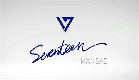 dafont korean mansae seventeen logo wallpaper pinterest