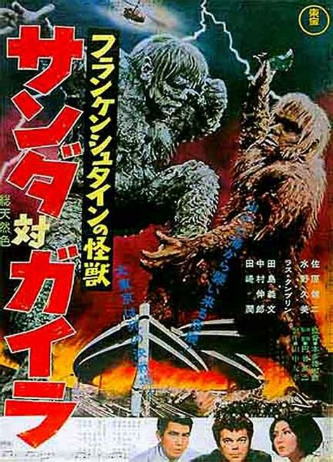 japan s green monsters environmental commentary in kaiju cinema books the war of the gargantuas 1966 hcf rewind horror