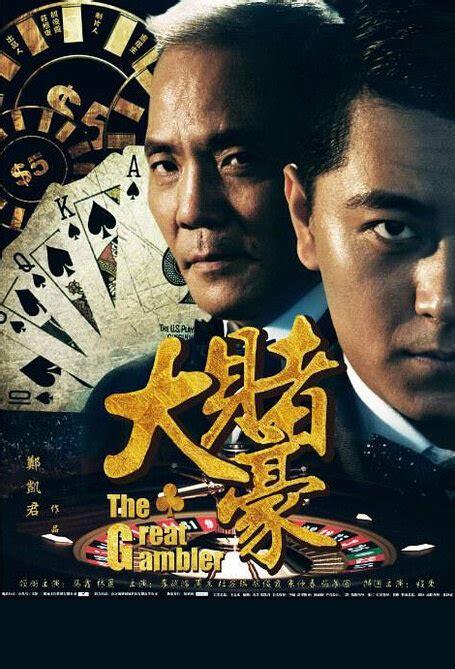 film mandarin gambler the great gambler 2015 china film cast chinese
