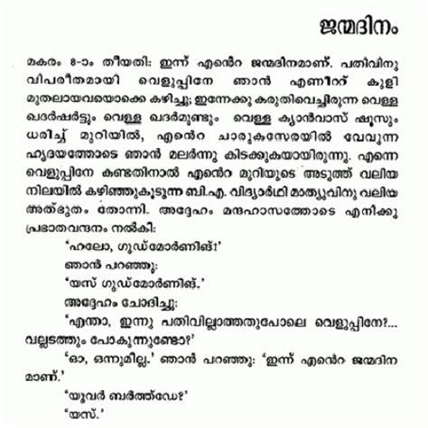biography vaikom muhammad basheer malayalam janmadinam indulekha com