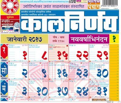 kalnirnay  marathi calendar
