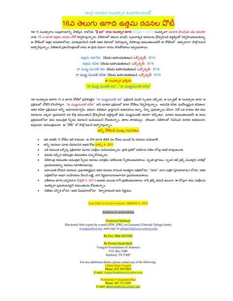 My School Essay In Telugu by Essay Writing Topics In Telugu Language