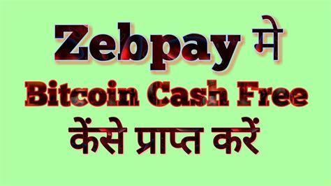 bitcoin zebpay how to get bitcoin cash from zebpay wallet ज बप स