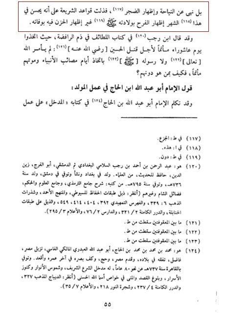 islam baz cehennem ayetleri mevlid vehhabilere reddiye