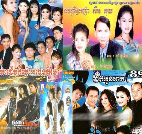 song khmer