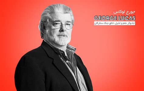 biography george lucas جورج لوکاس جادوگر علم و تخیل خالق جنگ ستارگان