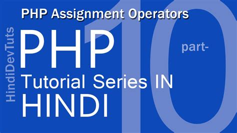 php tutorial youtube in hindi php tutorials in hindi part 10 php assignment operators