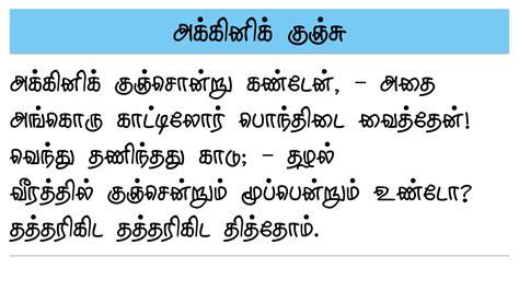 Bharathi Kanda Puthumai Penn Tamil Essay by Bharathiar Tamil Essay Facebookthesis Web Fc2