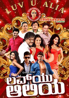 kannada film love u alia songs 1000 images about movies on pinterest watch bollywood