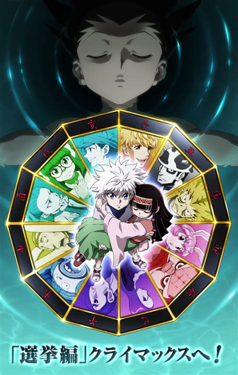 13th hunter chairman election arc tumblr review hunter x hunter election arc it s departure time