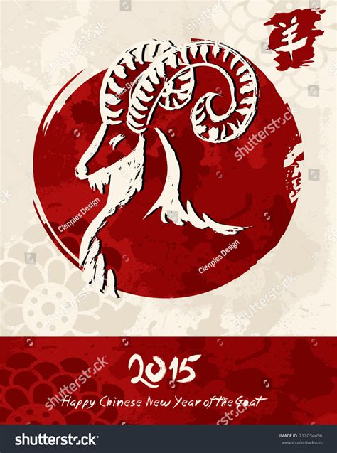 new year animal for 2003 image gallery lunar new year 2015 animal