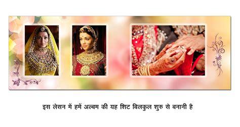 wedding album designing tutorials karizma album designing in photoshop detailed