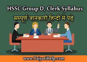 hssc clerk syllabus   hindi taiyari