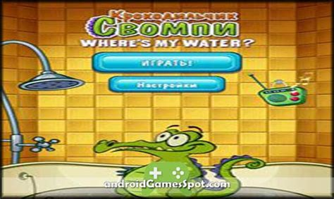 where s my water apk where s my water android apk free