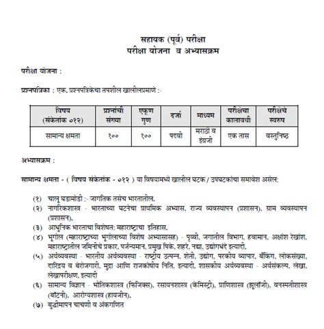 paper pattern of ycmou mpsc guidance blog august 2013