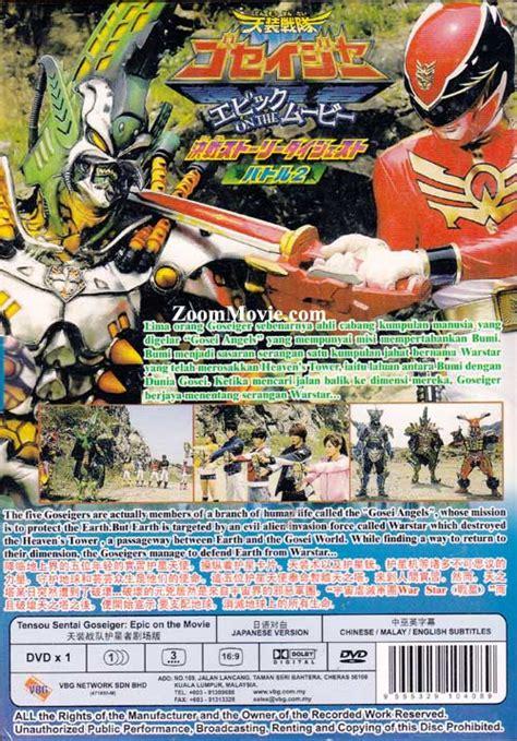Dvd Tensou Sentai Goseiger Sub Indo tensou sentai goseiger epic on the dvd japanese anime 2010 subtitled