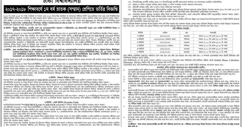 Iba Mba Admission Circular 2017 18 by Dhaka Admission Test Notice 2017 18 Www Du Ac