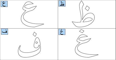 Kartu Huruf Hijaiyah By Felix tpa al hidayah mewarnai huruf hijaiyah