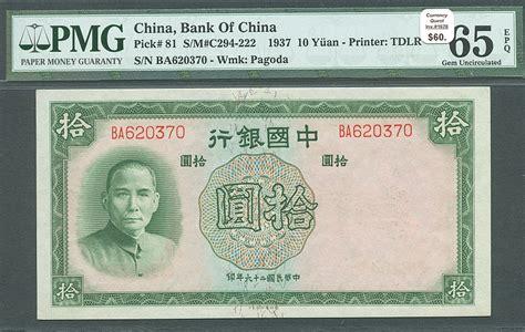 bank of china currency china bank of china 81 1937 10 yuan gemcu