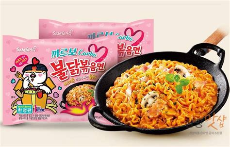 Samyang Spicy Chicken Noodle Free Ongkir limited edition korean samyang carbo noodles airfrov