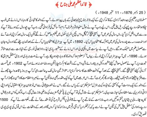 biography of quaid e azam pdf biography of quaid e azam in urdu pakistani social media