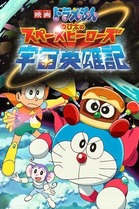 movie doraemon hero doraemon nobita s space hero record of space heroes 2015