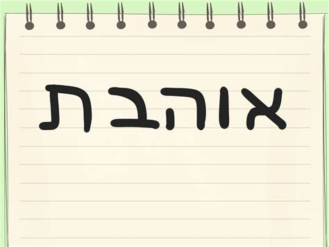 in hebrew how to write in hebrew 11 steps with pictures wikihow
